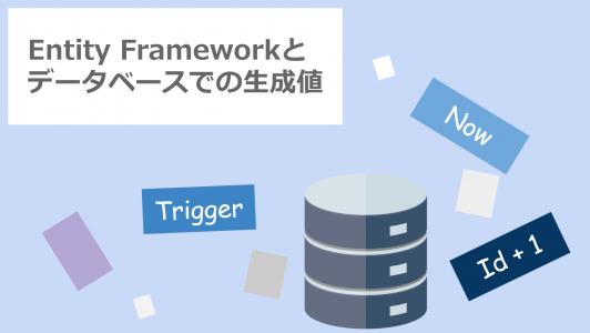 Entity Frameworkでデータベースで生成される値に対応する